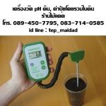 เครื่องวัดดิน 3in1 ระบบดิจิตอล ใช้วัดปุ๋ย NPK โดยรวมในดิน, วัด pH ดิน, อุณหภูมิด