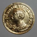 เหรียญจุฬาลงกรณ์ บรมราชาธิราช ร่วมพิธีมหาพุทธชาติ เสกวัดพระศรีรัตนมหาธาตุวรวิหาร