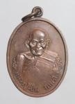 เหรียญหลวงปู่เย็น  รุ่นอยู่เย็นเป็นสุข วัดหัวเด่น จ.ชัยนาท  (N46343)