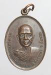 เหรียญพระอาจารย์อุตตโม  วัดสมอ  จ. ชัยนาท  (N46364)