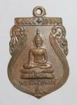 เหรียญหลวงพ่อเพชร์ ที่ระลึกในงานผูกพัทธสีมา วัดเกษไชยใต้ จ.นครสวรรค์  ปี 18  (N4