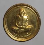 เหรียญหลวงพ่อเงิน เหรียญขวัญถุง  วัดบางคลาน  จ.พิจิตร  (N46389)