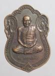 เหรียญสมเด็จญาณสังวร ที่ระลึกสร้างมหาวิทยาลัยมหิดล จ.กาญจนบุรี ปี 39  (N46421)