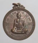 เหรียญหลวงพ่อริม พิธีเททองพระพุทธสุชินราชา วัดอุทุมพร จ.สุรินทร์  (N46422)