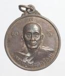 เหรียญหลวงปู่วรพรตวิธาน รุ่นเหยียบรถกระดก  จ.ขอนแก่น  (N46424)
