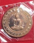 เหรียญหลวงพ่อพรหม รุ่นมหาลาภ วัดช่องแค จ.นครสวรรค์   (N46438)
