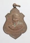 เหรียญพระครูสังวรวุฒิคุณ (หลวงพ่อออน) วัดศาลาแดง จ.สระบุรี (N46513)