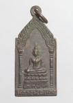 เหรียญหลวงพ่อแดง วัดบ้านใหม่เหนือ ปี19 ราชบุรี ( N46520)