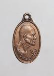 เหรียญหลวงพ่อกลั่น วีดอินทราวาส จ อ่างทอง ( เหรียญเล็กรูปไข่)( N46535)