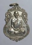 เหรียญเสมาหลวงพ่อจวน วัดหนองสุ่ม จ.สิงห์บุรี ( N46540)