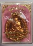 เหรียญหลวงปู่ทวด อ.ติ๋ว วัดมณีชลขัณฑ์ ปี 55 ลพบุรี ( N46561)