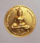เหรียญกลมพระพุทธสิหิงค์ วัดในปุดกาญจนาคีรี นครศรีธรรมราช( N46565)