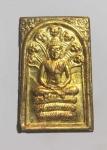 เหรียญนาคปรก ที่ระลึกฉลองมณฑป วัดจันเสน นครสวรรค์ ปี 39(N46572)