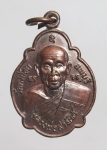 เหรียญหลวงพ่อสารันต์ วัดดงน้อย จ.ลพบุรี ( N46584)