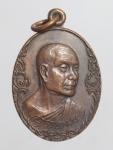 เหรียญรุ่นพิเศษหลวงพ่ออุตตมะ วัดวังก์วิเวการาม จ.กาญจนบุรี    (N46647)