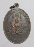 เหรียญที่ระลึกสร้างสะพานข้ามแม่น้ำบางปะกง วัดอรัญไพรศรี จ.ปราจีนบุรี  (N46665)