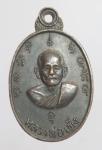 เหรียญหลวงพ่อเพ็ง  วัดมงคลประสิทธิ์ จ.ลพบุรี    (N46671)