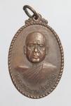 เหรียญหลวงพ่อขาน วัดบ้านขอนทอง ปี23  จ.นครพนม   N46673)