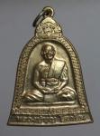 เหรียญหลวงปู่บุญ วัดทุ่งเหียง จ. ชลบุรี   (N46678)