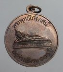 เหรียญกลมใหญ่ สมเด็จพุฒาจารย์โตหลังพระพุทธไสยาสน์ วัดสะตือ ปี13(N46707)