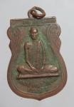 เหรียญเสมา หลวงปู่สาม รุ่นเสาร์ 5 วัดป่าไตรวิเวก จ.สุรินทร์  (N46709)