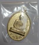 เหรียญหลวงพ่อสารันต์ วัดดงน้อย จ.ลพบุรี   (N46712)