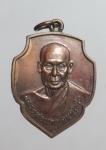 เหรียญหลวงพ่อแดง วัดทองดีประชาราม จ.นราธิวาส ปี58  (N46723)