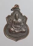 เหรียญหลวงพ่อฤทธิ์ วัดชลประทานราชดำริ จ.บุรีรัมย์ ปี37   (N46726)