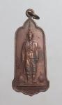 เหรียญพระนารายณ์มหาราช สร้างในโอกาสวันงานแผ่นดิน ปี2521จ.ลพบุรี   (N46733)