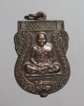 เหรียญหลวงพ่อเปิ่น วัดบางพระ จ.นครปฐม ปี41   (N46735)