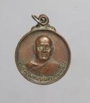 เหรียญกลมเล็ก หลวงพ่ออนันต์ วัดดอนมะเกลือ จ.สุพรรณบุรี ปี20   (N46745)