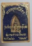 เหรียญพระพุทธโสธร รุ่นย้อนยุค วัดโสธร จ.ฉะเชิงเทรา    (N46757)