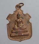 เหรียญหลวงพ่อพุทธมงคลเนรมิต วัดศาลาลำดวน จ.ปราจีนบุรี   (N46758)