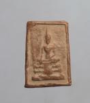 พระสมเด็จ หลังสิงห์ หลวงปู่เหล่ว วัดสิงหาราม จ.ลพบุรี  (N46806)