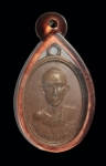 เหรียญหลวงพ่อเภา วัดทุ่งสังวราราม จ.ลพบุรี   (N46845)