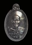 เหรียญหลวงปู่ม่น(เนื้อเงิน) เลขกำกับองค์477 วัดเนินตามาก จ.ชลบุรี (จำนวนการสร้าง