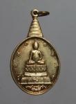 เหรียญพระชัยหลังช้าง หลัง สก. จัดสร้างเนื่องในวโรกาสมหามงคลสมัยสมเด็จพระนางเจ้าส