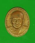 12879 เหรียญสมเด็จพระญาณสังวร วัดบวร ปี 2532 เนื้อฝาบาตร 10.3
