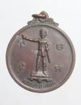 เหรียญเจ้าพ่อขุนด่าน(ที่ระลึกฉลองศาลเจ้าพ่อขุนด่าน) จ.ตราด ปี29  (N46899)
