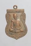 เหรียญเสมาหลวงพ่อจ้อย กตปัญโญ วัดถ้ำพระ รุ่นพระประธาน ปี23  (N46900)