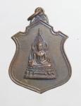 เหรียญพระพุทธชินราช ที่ระลึกในงานผูกพัทธสีมา วัดเนินสะอาด จ.นครนายก  (N46902)