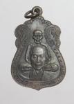 เหรียญหลวงพ่อแก้ว วัดชิโนรส รุ่นเจริญลาภ ยิ่งยศ มากสุข กรุงเทพฯ  (N46953)