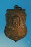 12886 เหรียญหลวงพ่อกร่าย วัดโพธิ์ศรี อ่างทอง เนื้อทองแดง 89