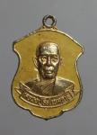 เหรียญหลวงปู่ธีร์ วัดป่ามิ่งเมือง จ.ขอนแก่น  (N46961)
