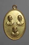 เหรียญสามอาจารย์ วัดเลียบ อ.เมือง จ.ปราจีนบุรี  (N46963)