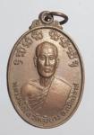เหรียญหลวงพ่อใย วัดคุ้งยาง จ.สุโขทัย    (N46966)