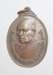 เหรียญที่ระลึกในงานพระราชทานเพลิงศพ พระอาจารย์ฝั้น วัดป่าอุดมสมพร จ.สกลนคร  (N46