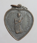 เหรียญหลวงพ่อชัย วัดกลาง จ.อุตรดิตถ์   (N46996)