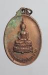 เหรียญพระพุทธนิรันตราย หลังม่อนธาตุ อ.ลับแล จ.อุตรดิตถ์  (N47002)