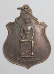 เหรียญเจ้าพ่อพระปรง วัดวิหารธรรม จ.สระแก้ว ปี28   (N47003)